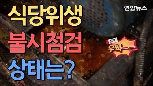 배달전문 음식점 위생점검…주방후드 실태 '충격'