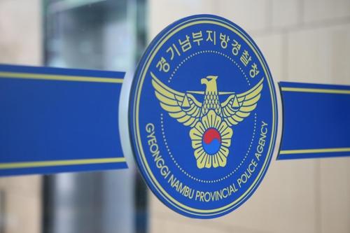 경기남부경찰청[연합뉴스]