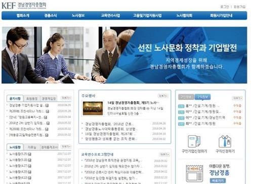 금성볼트공업 등 5개 업체, 경남경총 회원사 가입