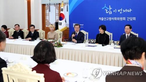 대통령직속 저출산고령사회위원회 간담회(2017. 12. 26)