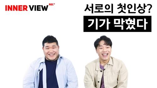 """[영상인터뷰] 길구봉구 """"서로의 첫인상? 기가 막혔다"""""""