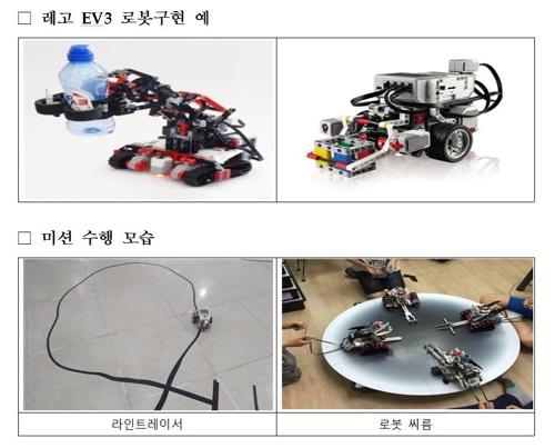 일요로봇코딩캠프 프로그램 예