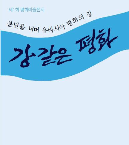 동북아평화연대, 기금마련 평화미술전시전 개최