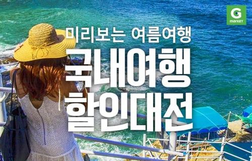 징검다리 연휴엔 국내에서?…G마켓 여행 판매 4배↑