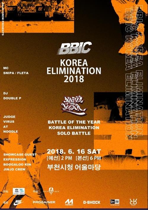 한국 대표 비보이팀 가린다…부천 세계 비보이 대회 16일 선발전