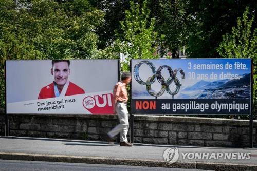 스위스 발레 동계올림픽 유치 투표 홍보 [AFP=연합뉴스]