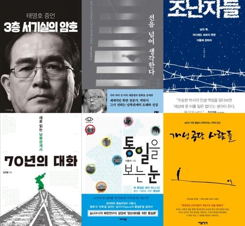 북한 관련 도서들