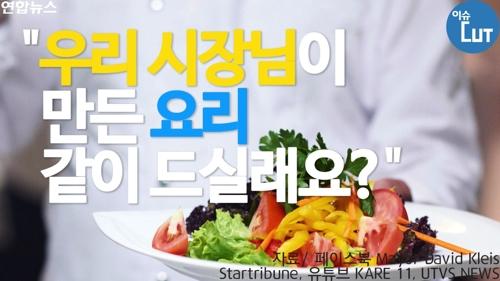 [이슈 컷] 우리 시장님이 만든 요리 같이 드실래요?