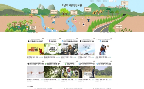 진안군 공식블로그 방문객 10만명 돌파