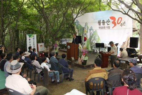 영암 월출산 국립공원 지정 30주년 기념식