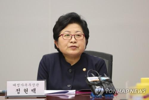 정현백 장관 [연합뉴스 자료사진]