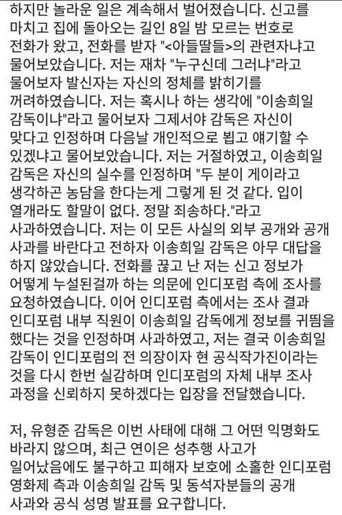 유형준 감독이 게재한 페이스북 글