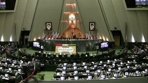이란 의회, 자금세탁·테러자금방지 협약 가입 표결 미뤄