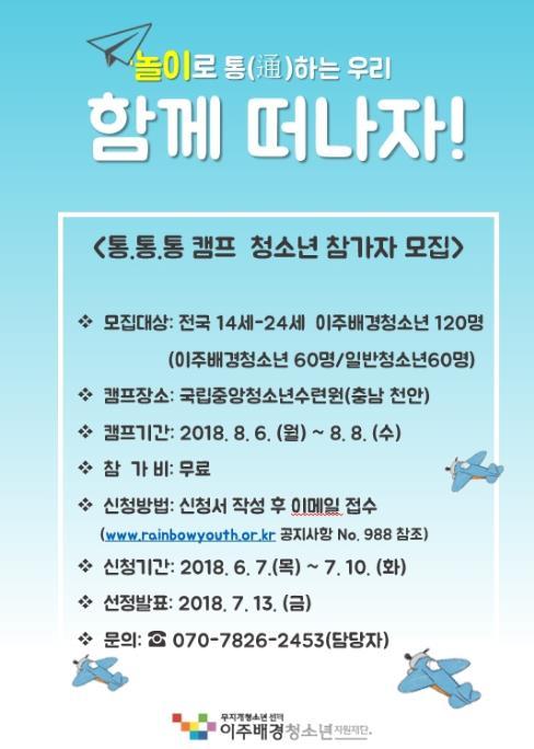 """""""놀면서 소통"""" 이주배경청소년지원재단, 캠프 참가자 모집"""