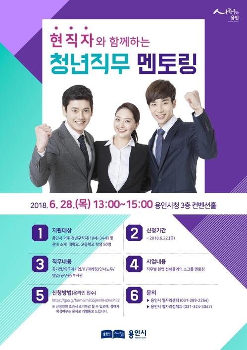 용인시, 28일 '직무멘토링' 개최