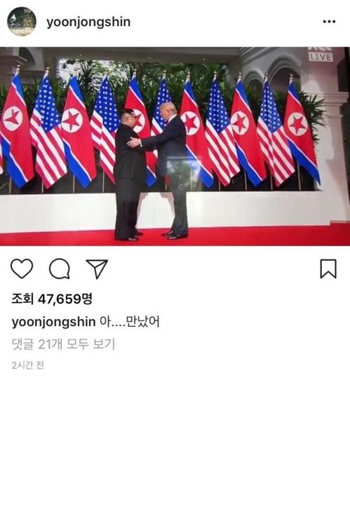 [윤종신 인스타그램 캡처]