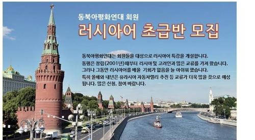 동북아평화연대, 회원 대상 러시아어 특강 개설