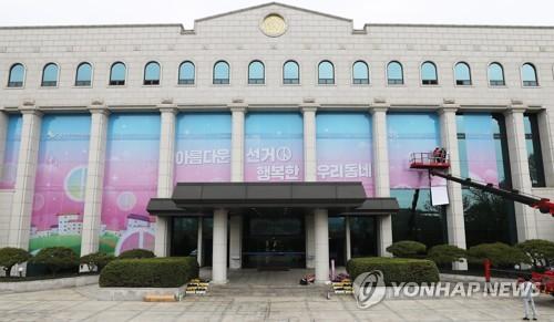 중앙선관위 [연합뉴스 자료사진]