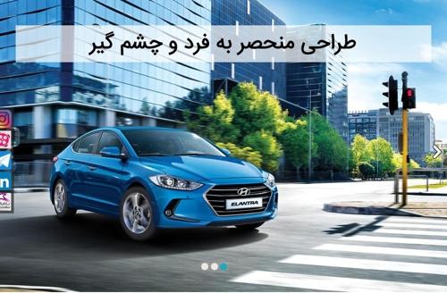 현대자동차 엘란트라를 홍보하는 케르만모터 홈페이지