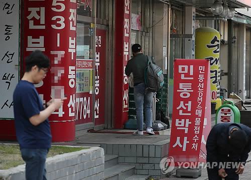 파주 접경지역인 문산읍에 위치한 부동산 [연합뉴스 자료사진]