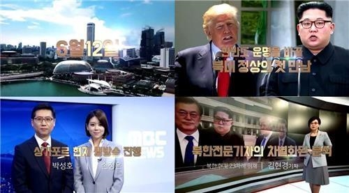 [MBC 제공]