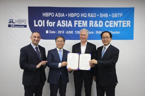 HBPO 아시아 FEM 연구개발센터 구축 협약