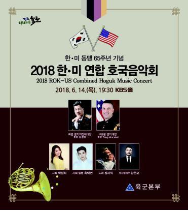 한미 연합 호국음악회 개최