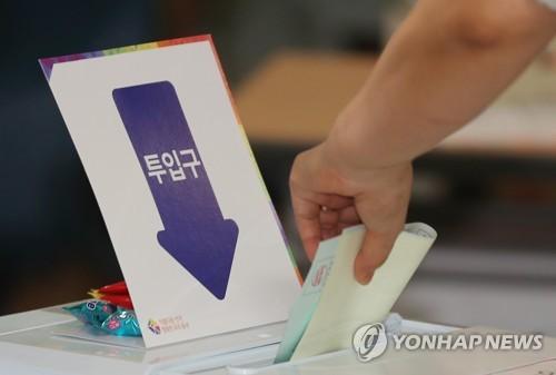 '투표하는 고운 손'