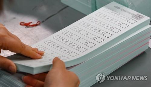 투표용지[연합뉴스 자료사진]
