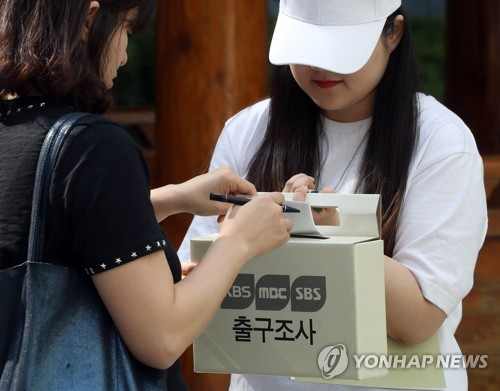 출구조사 참여하는 유권자