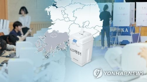 광주전남 지방선거