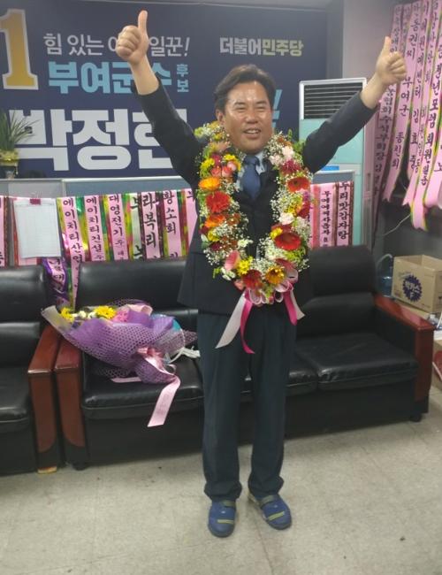 환호하는 박정현 당선인