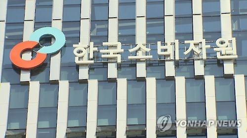한국소비자원[연합뉴스 자료사진]