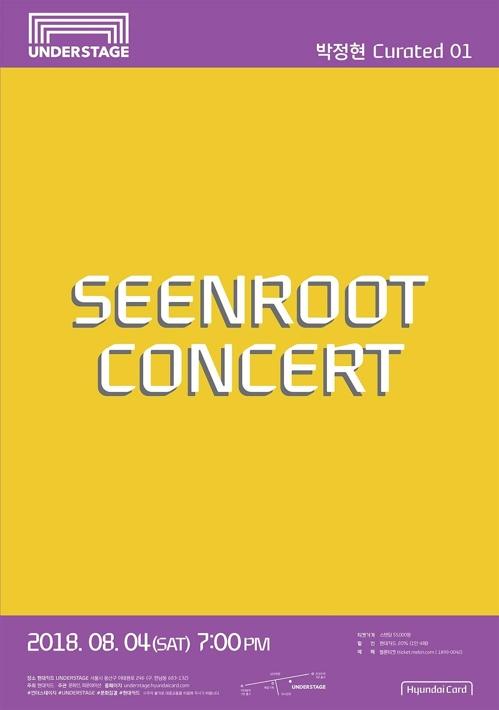 신현희와김루트 콘서트 포스터