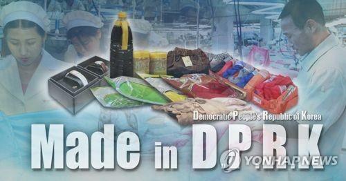 남북 경제 협력(PG)