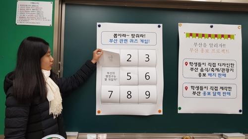 부산 개금여중 자유학기 활동 모습 [사진 = 교육부 제공]