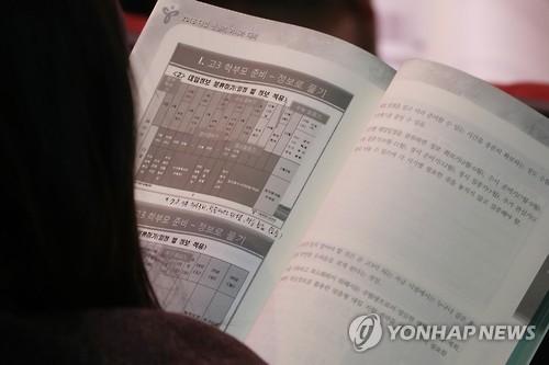 입시설명회 모습 [연합뉴스 자료사진]