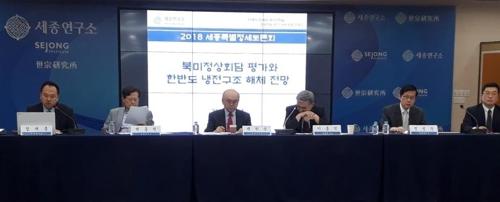 세종연구소, 2018 특별정세토론회 개최
