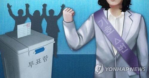 지방선거 여성후보 [제작 최자윤 일러스트]