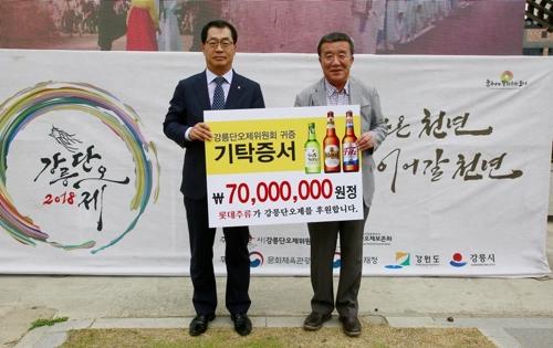 후원금을 전달하는 롯데주류 이종훈 대표(좌). 오른쪽은 조규돈 강릉단오제위원장.