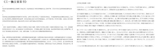 독립선언서 중국어 번역(왼쪽)과 일본어 번역