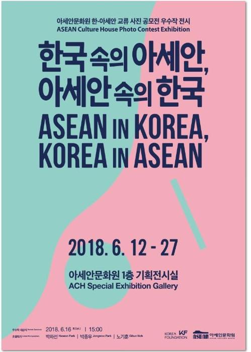 아세안문화원, 한-아세안 교류 사진 공모전 전시회 개최