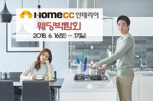 KCC, 홈씨씨인테리어 인천점서 웨딩 박람회