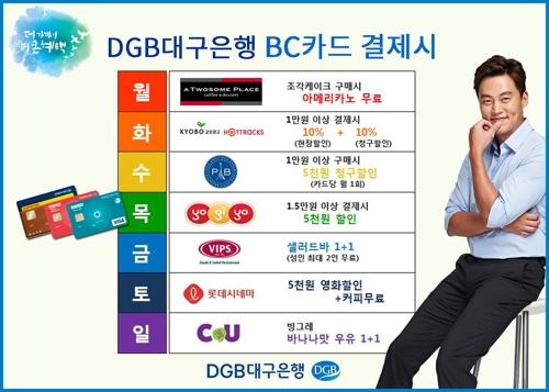 DGB대구은행BC카드 이벤트