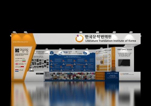 서울국제도서전 한국문학번역원 전시 부스