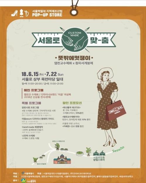 서울로7017에서 청파서계 봉제의류·염천교 수제화 판매행사