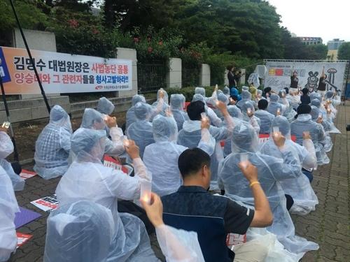 민주노총 '양승태 구속' 촛불문화제