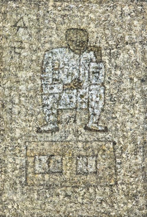 박수근, 노상-관상 보는 사람, 하드보드에 유채, 22×15.3cm, 1962