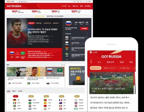 다음 월드컵 특집 페이지