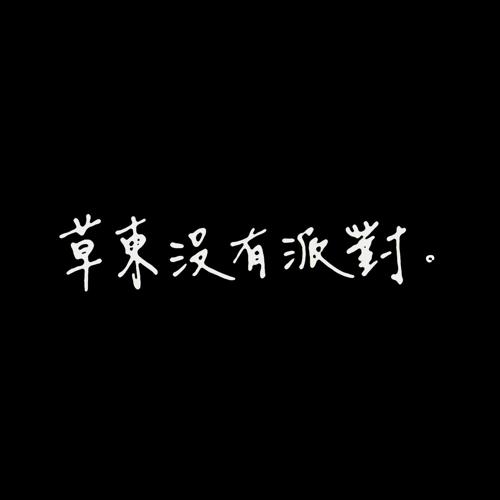 """""""사회의 기대와 진정한 자아 속에 발버둥친다"""""""